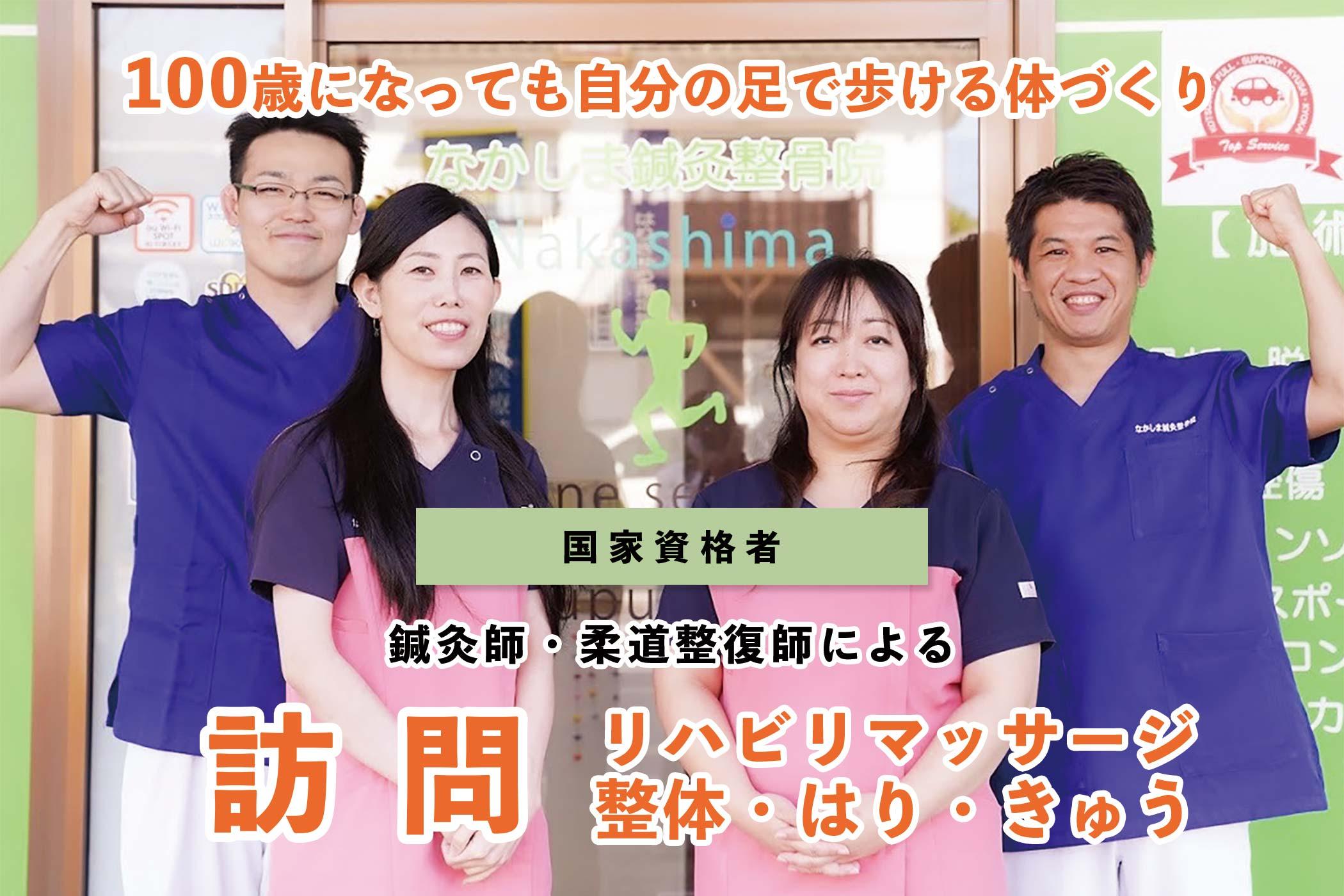 なかしま鍼灸整骨院 訪問リハビリマッサージ