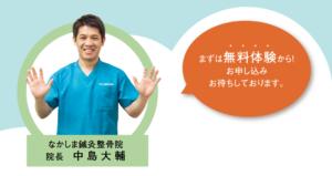 なかしま鍼灸整骨院 訪問鍼灸マッサージ メッセージ